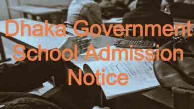 Dhaka Government School Admission Notice Published
